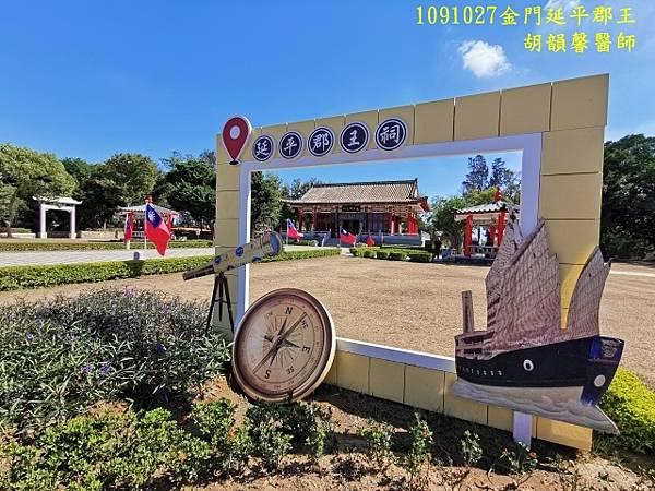 1091027金門IMG_20201027_131044 (640x480).jpg
