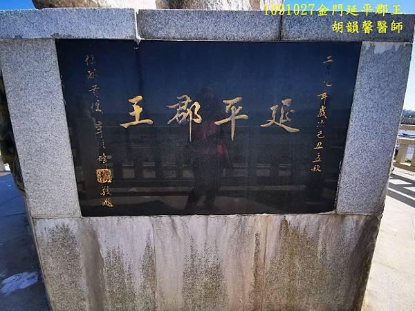1091027金門IMG_20201027_140604 (640x480).jpg