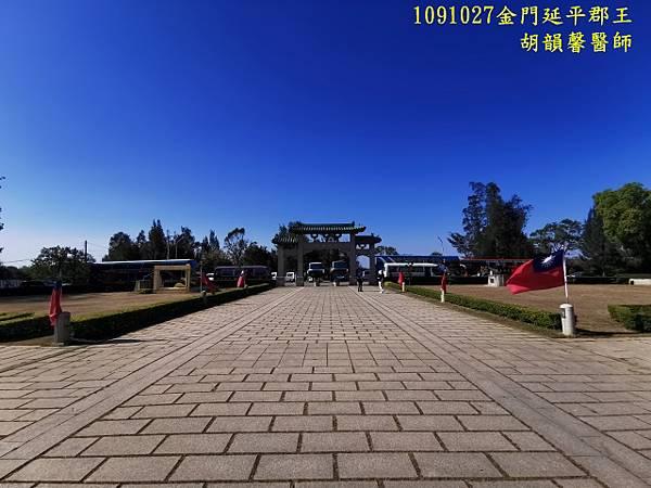 1091027金門IMG_20201027_143029 (640x480).jpg