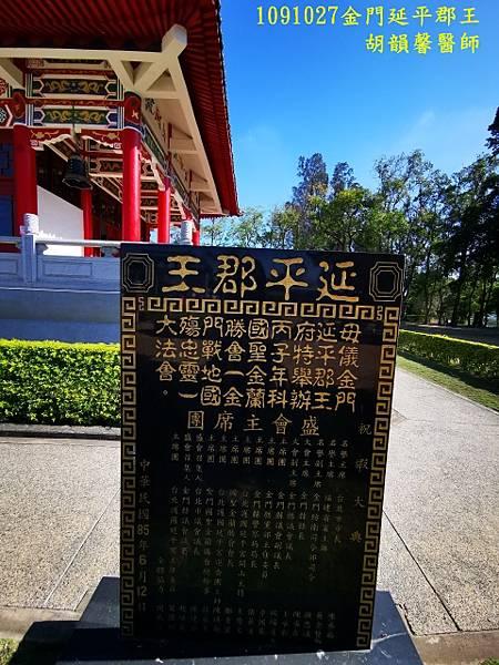 1091027金門IMG_20201027_143051 (480x640).jpg