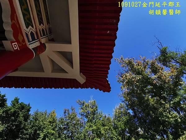 1091027金門IMG_20201027_143333 (640x480).jpg