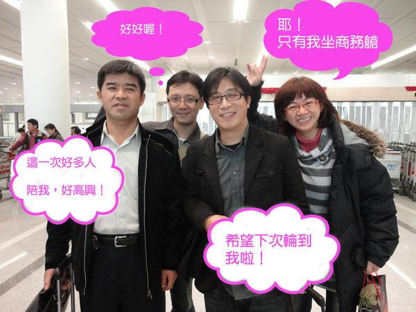 201010290017副總、小蔡、建平、木笛 (2).jpg