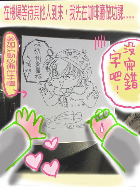 杭州新星杯動漫活動(一)貴妃般的旅程