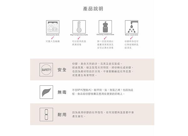 產品說明和矽膠優點.png