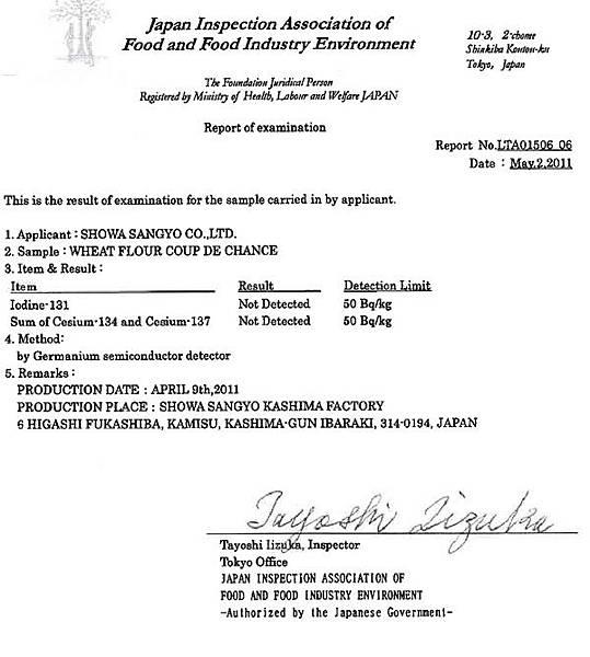 昭和CDC檢驗報告