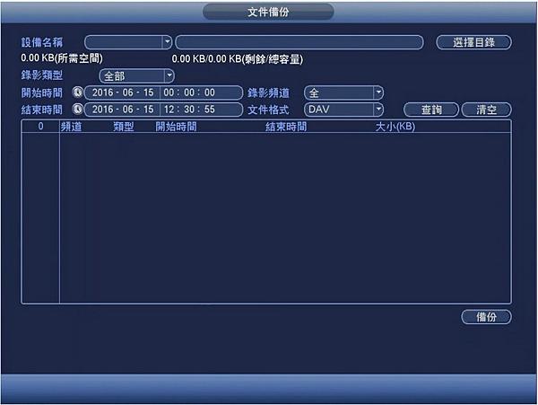 大華CVI DVR遠近端備份和回放@ 通信和監視安控系統的部落格:: 痞客邦::