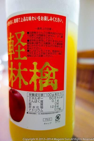 青森蘋果汁-7