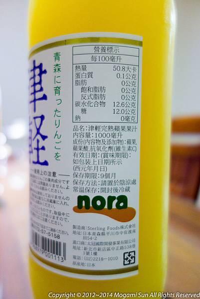 青森蘋果汁-6
