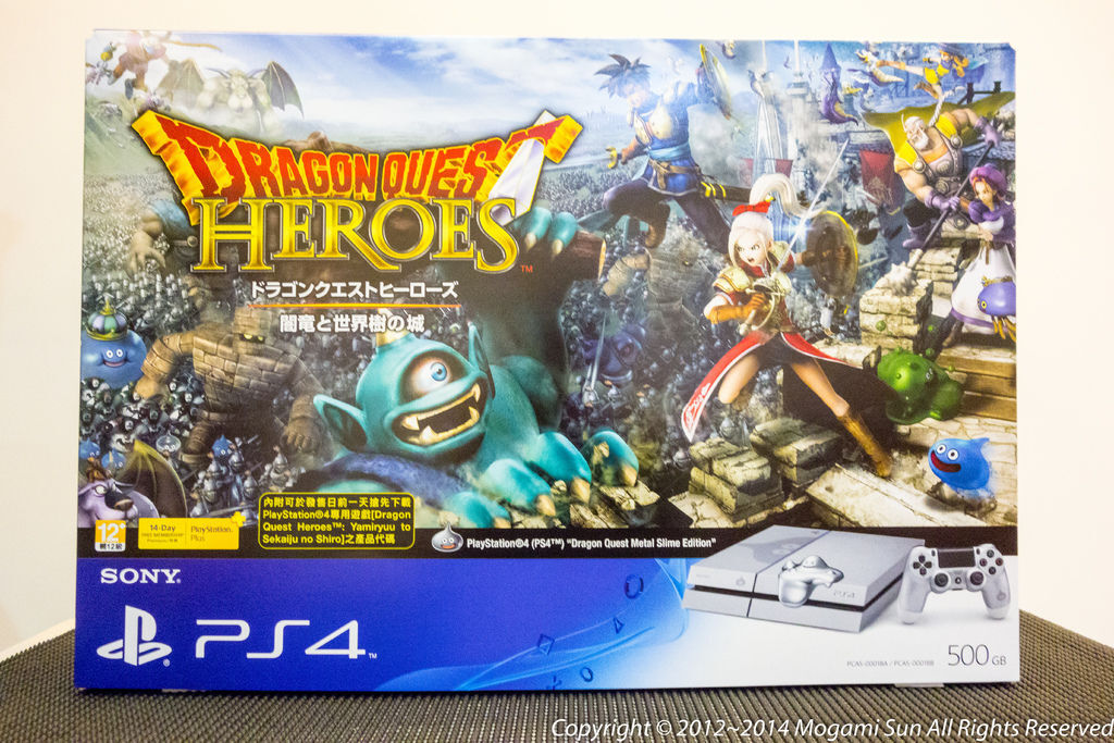 PlayStation 4 with Dragon Quest-1