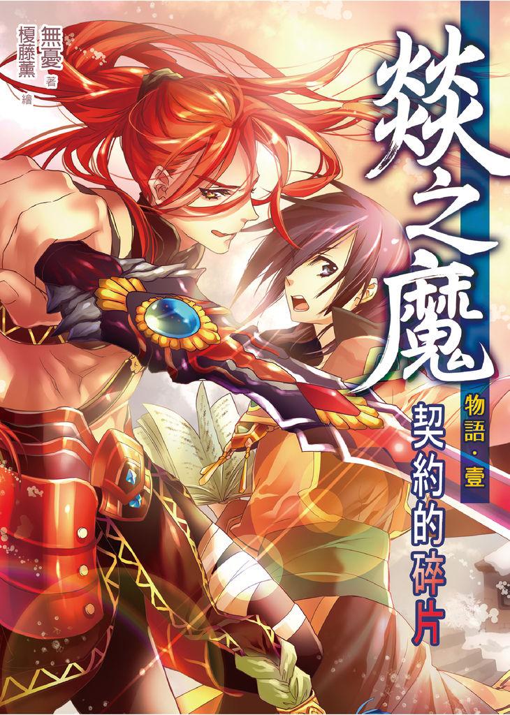 FW016-燚之魔物語-1-單