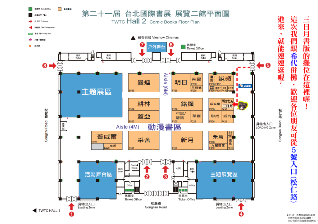 2013國際書展三日月書版攤位平面圖