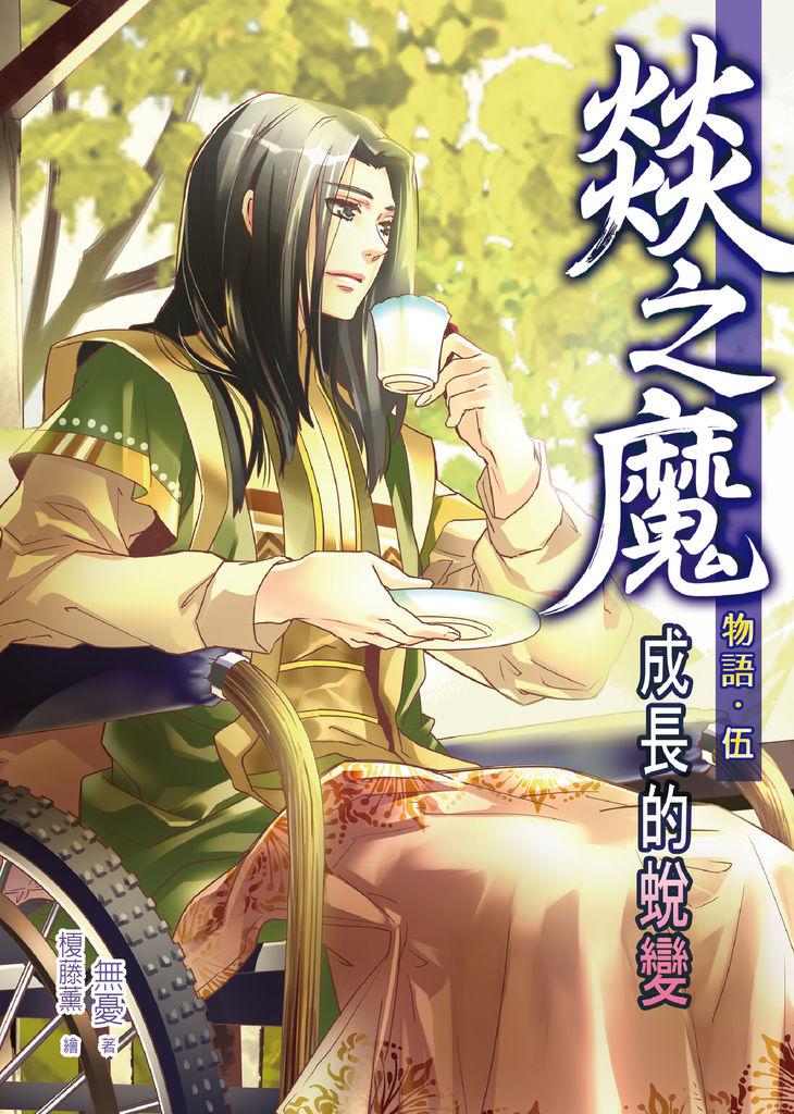 FW052-燚之魔物語05-單