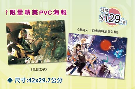 周邊-pvc海報