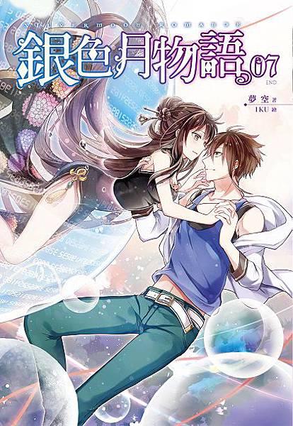 FW159-銀色月物語07-單