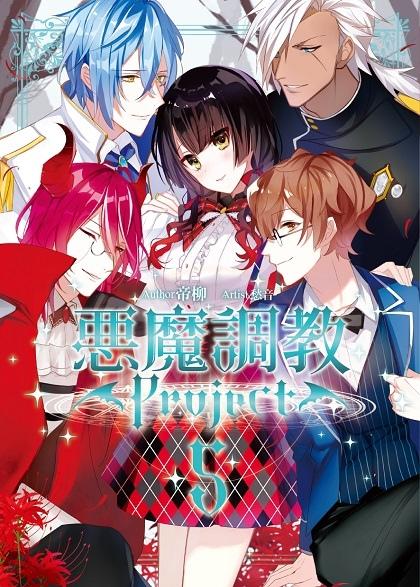 惡魔調教Project05-單封