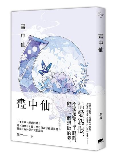 BL016-畫中仙-立體書封.jpg