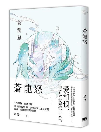 BL017-蒼龍怒-立體書封.jpg