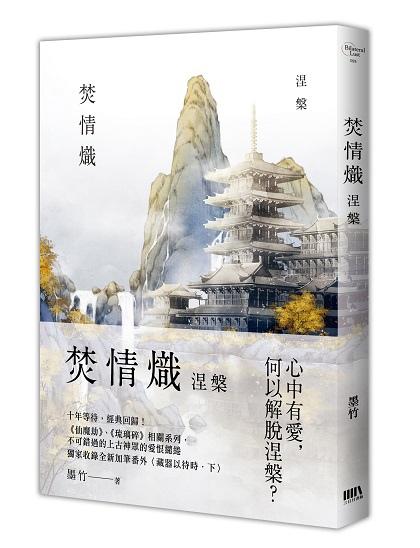 BL024-焚情熾之涅槃-立體書封.jpg