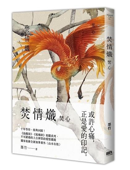 BL025-焚情熾之焚心-立體書封.jpg