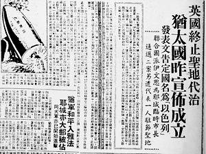 1948年5月14日,以色列宣布復國的消息,成為報章的頭條新聞