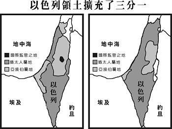 以色列領土擴充了三分一
