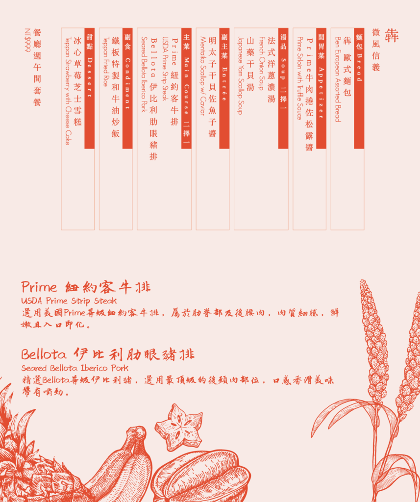 rw-menu-12751-1.png