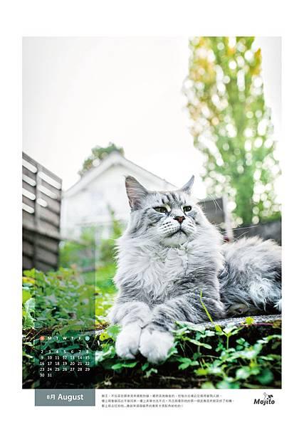 0702-Mojito-掛曆-8月.jpg