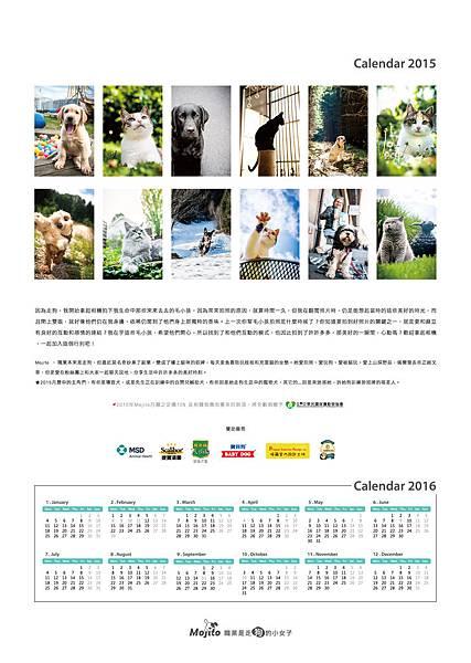 0702-Mojito-掛曆-感謝的話+廣告頁.jpg