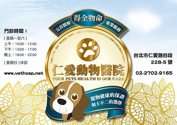 0702-Mojito-桌曆-仁愛動物醫院.jpg