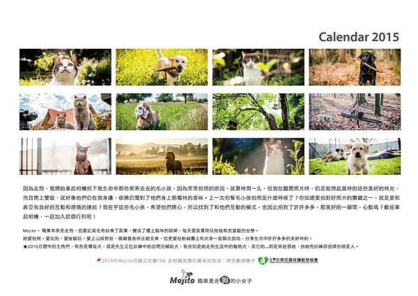 0702-Mojito-桌曆-結尾.jpg