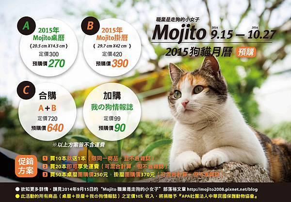 Mojito桌曆宣傳DM-4.jpg