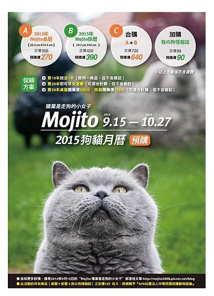 Mojito桌曆宣傳DM-5.jpg