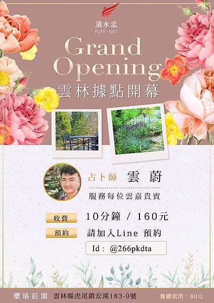 花園風 DM2.jpg