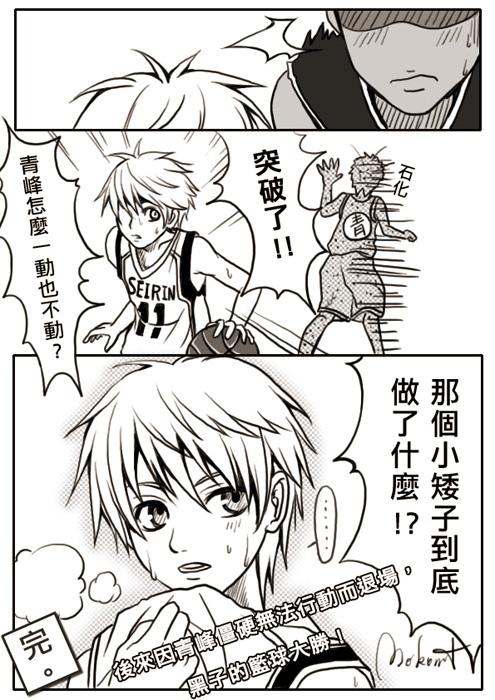 黑子vs青峰3