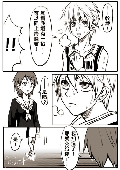 黑子vs青峰1