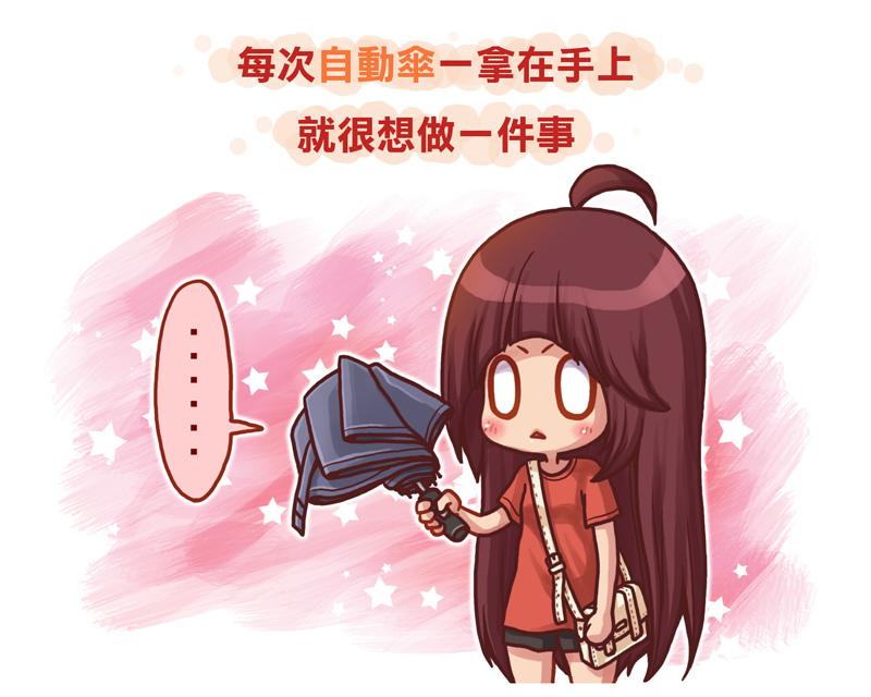 自動傘的好處-1