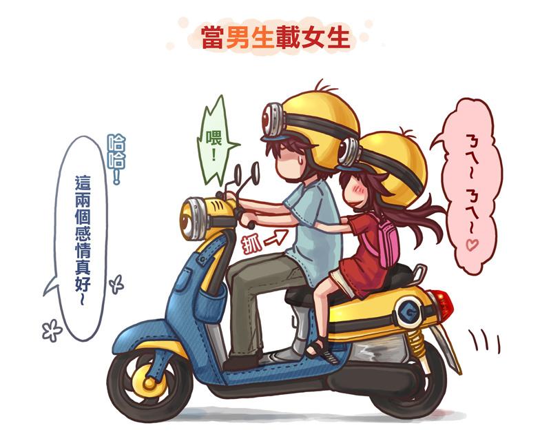 騎車男女大不同-1