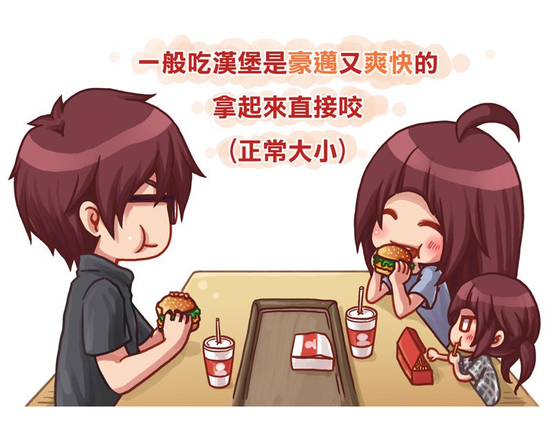 漢堡的吃法-1.jpg