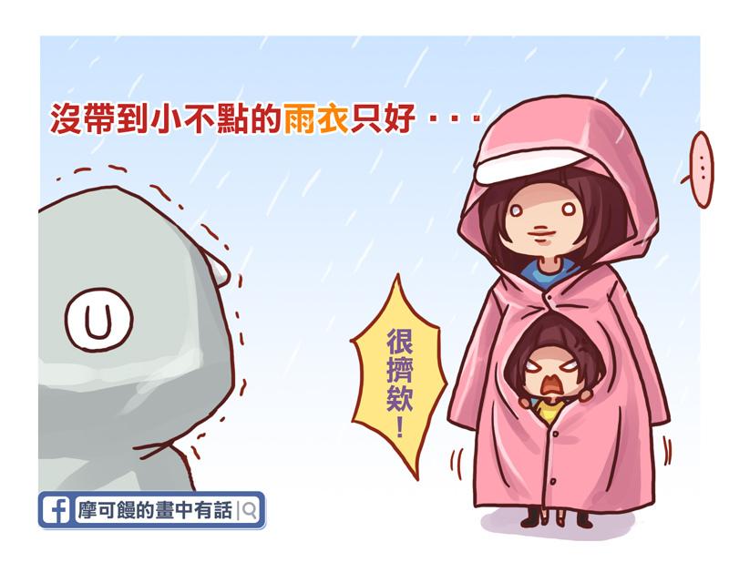 雨衣合體.jpg