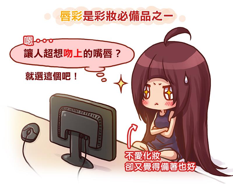 唇彩-1.jpg