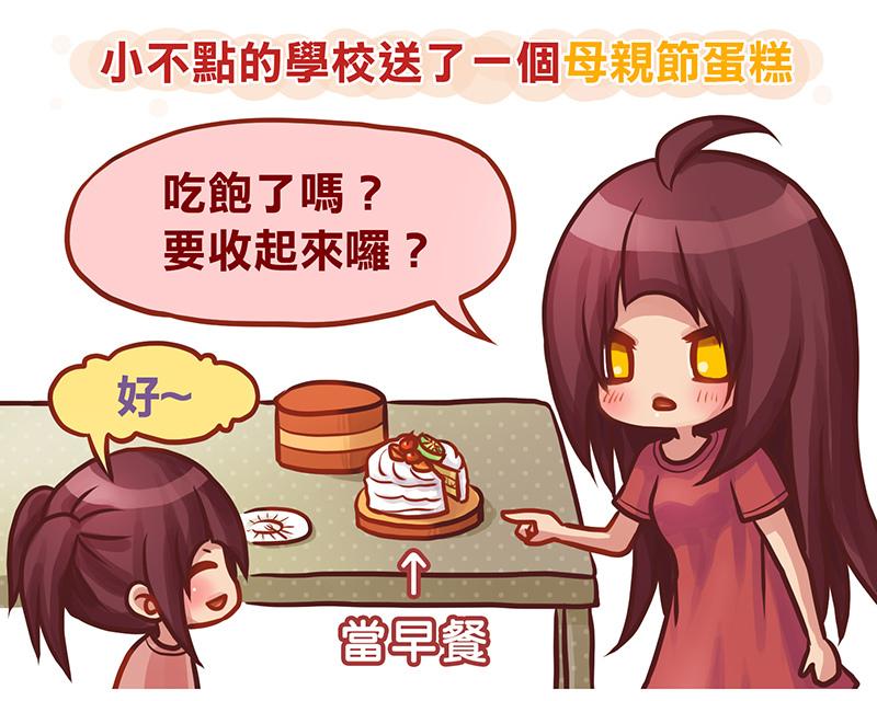 母親節蛋糕-1.jpg