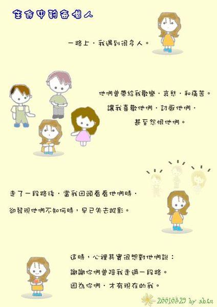friends!!.JPG