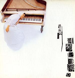 鋼琴記事簿.jpg