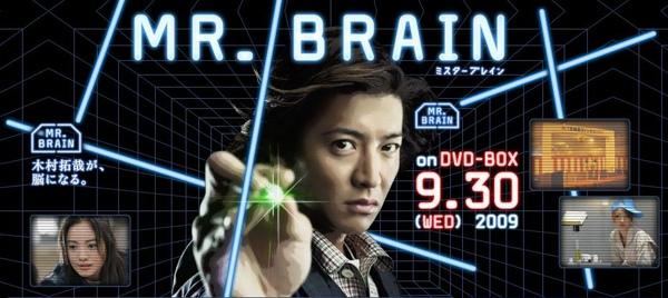Mr Brain01.jpg