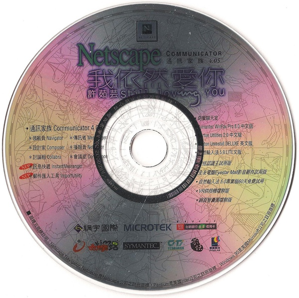Netscape07.jpg
