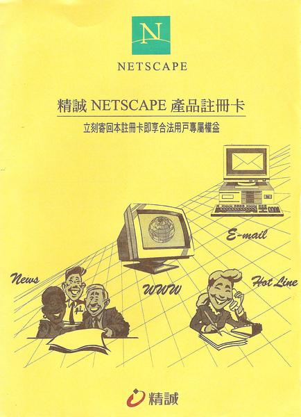 Netsxape06.jpg