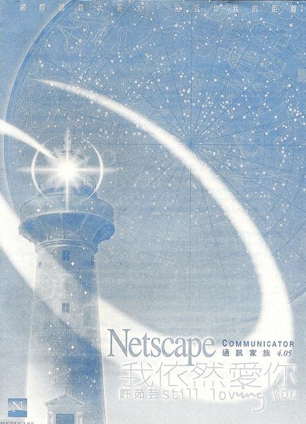 Netscape03.jpg