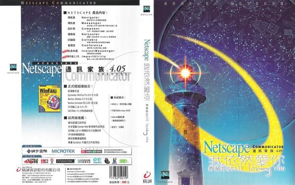 Netscape01.jpg
