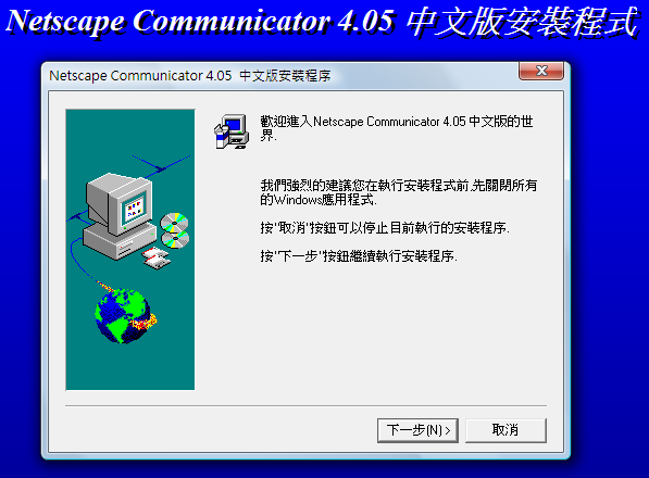Netscape08.png
