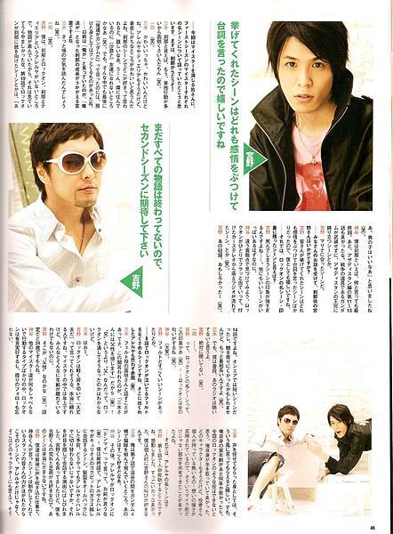 Pick-Up Voice 8月號